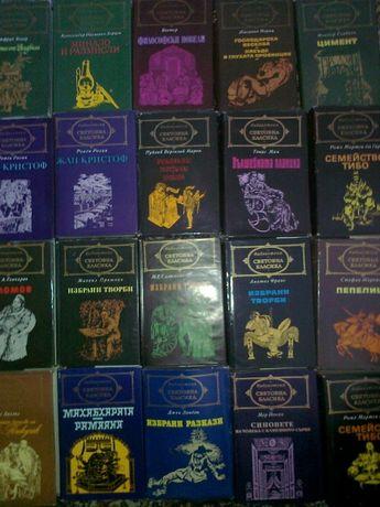 """Библиотека """"Световна класика"""" и """"Избрани романи""""."""