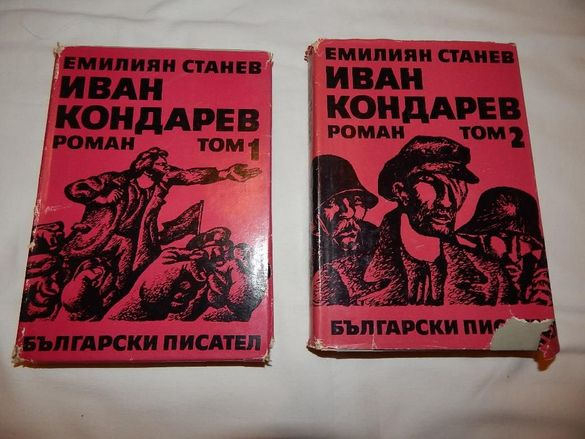 Иван Кондарев - Емилиян Станев -1,2 том