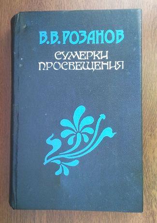 Розанов Сумерки просвещения