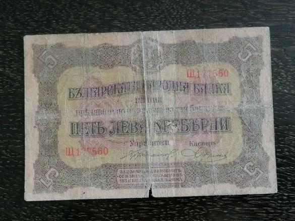 Банкнота - България - 5 лева сребърни | 1917г.
