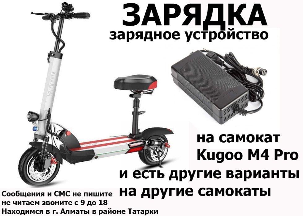 зарядка зарядное устройство на электро-самокат для KUGOO M-4 Pro 48-v Алматы - изображение 1