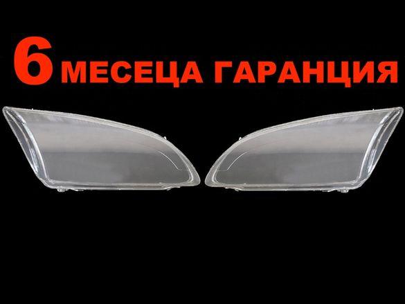 Комплект Стъкла за фарове на Ford Focus MK2 / Форд Фокус МК2