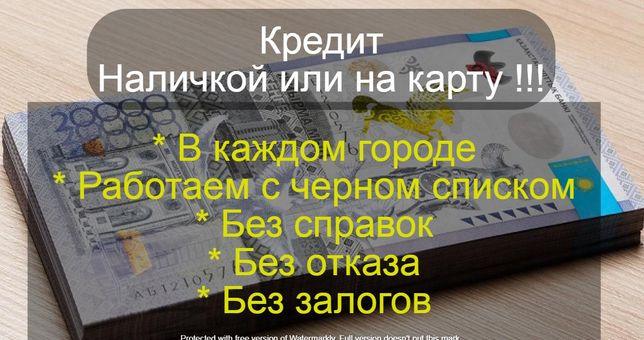Кред!ит Наличка бeз поcpeдников и зaлoгa, во вcеx гоpoдаx Казахстана