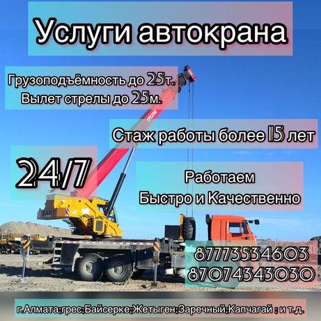 Услуги автокрана кран Алмата  капчагай Q 25 тон вылет 22 м