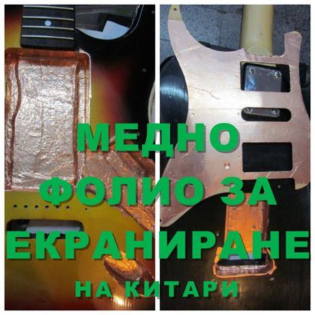Медно фолио и медна ламарина за екраниране на китари,бас, усилватели