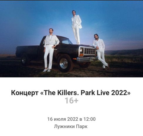 Продам 2 билета на фестиваль PARK LIVE 2021 в г. Москва
