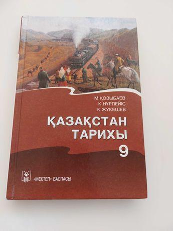 Қазақстан тарихы 9 класс