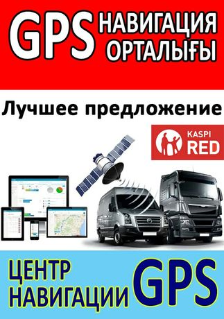 РАССРОЧКА Все покупают у нас! GPS трекер Работаем с 2009г навигатор