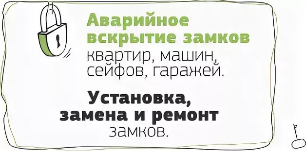Вскрытие Дверей Сейфов Авто Замена Установка Замков ЕСТЬ ЗАМКИ...