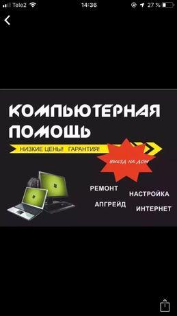 it-Специалист со стажем...Ремонт компьютеров ноутбуков Принтеров