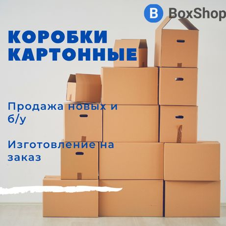 Коробки картонные в Алматы