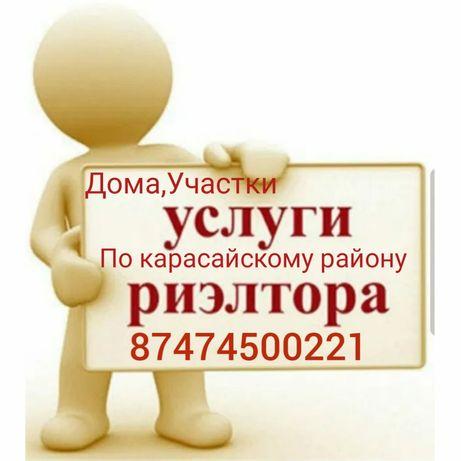 Услуги риэлтора дома.участки