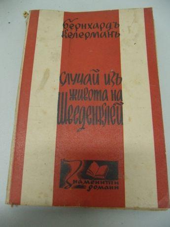 "оф.3638 стара книга ""Юноша"" Ф.М.Достоевски"