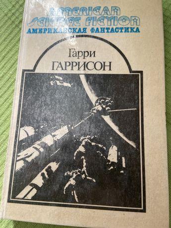 Сбор книг Гарри Гаррисона «Американская Фантастика»