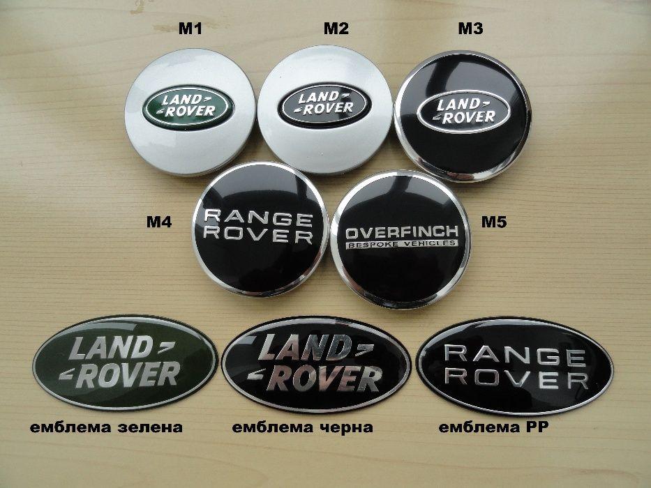 Капачки за джанти Емблема Land Rover /RANGE Rover / Ленд Ровър