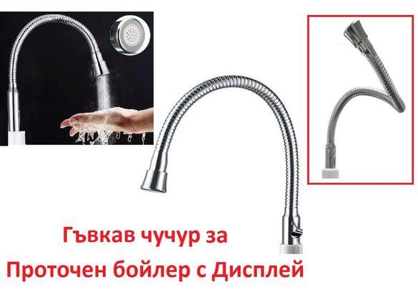 Чучур за водонагревател-лебедка за бойлер, нагревател Удължител чешма