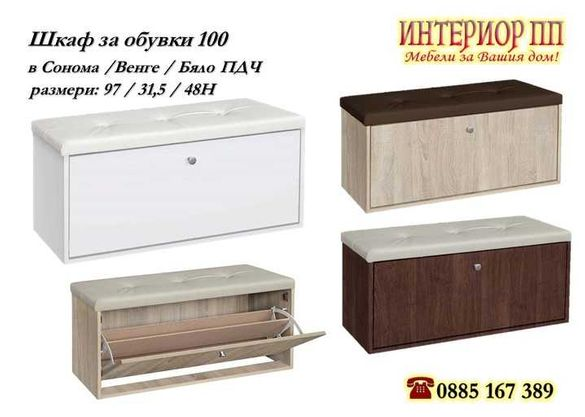 Шкаф за обувки 100 с тапицирана седалка; в сонома, венге, бяло