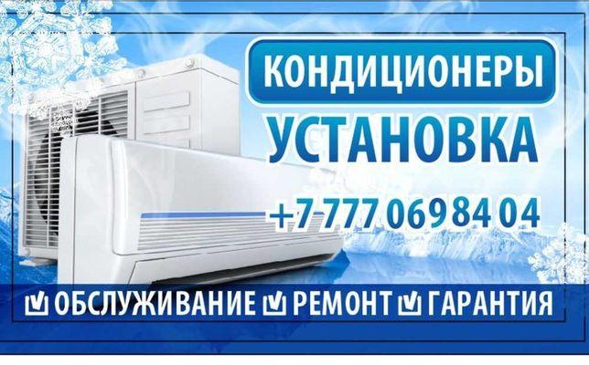 Установка продажа и обслуживание кондиционеров.