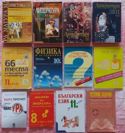 Учебници и помагала за 4, 5, 6, 7, 8, 9, 10, 11 и 12 клас