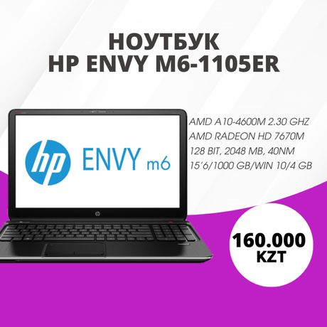 НОУТБУК HP ENVY m6/AMD A10(i7)/Radeon 7670/4Gb/1000Gb/