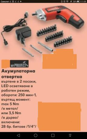 Акумулаторeн винтовер 3,6v li-ion нов