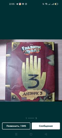 Продам книгу дневник Гравити Фолз