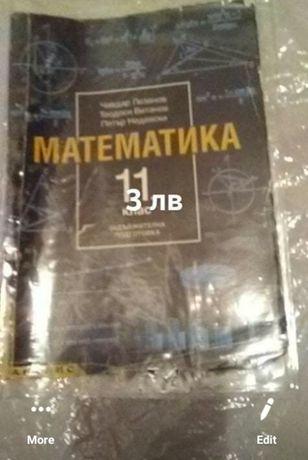 Учебници за 11клас