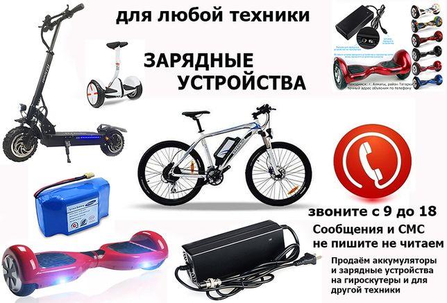 на скутеры велосипеды самокаты сигвеи мопеды для др. техники ЗАРЯДКИ