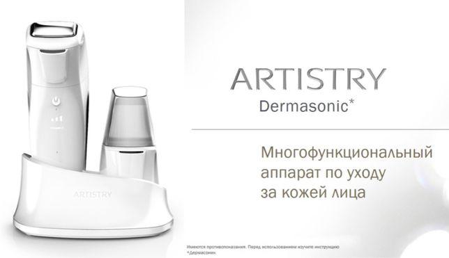 Чистка лица и процедуры на аппарате ARTISTRY DERMASONIC