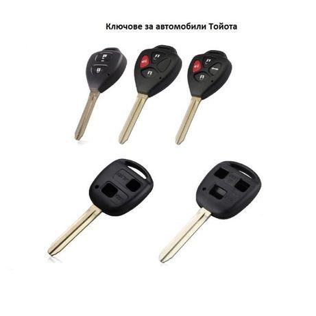 Ключове за Тойота