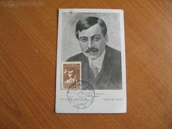 Пощенски марки с портрети