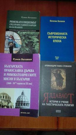 Учебници по история Шуменски университет