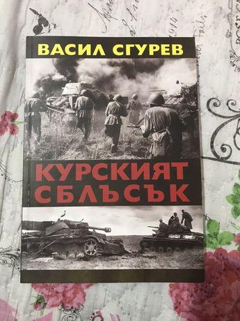 """Книга """"Курският сблъсък"""""""