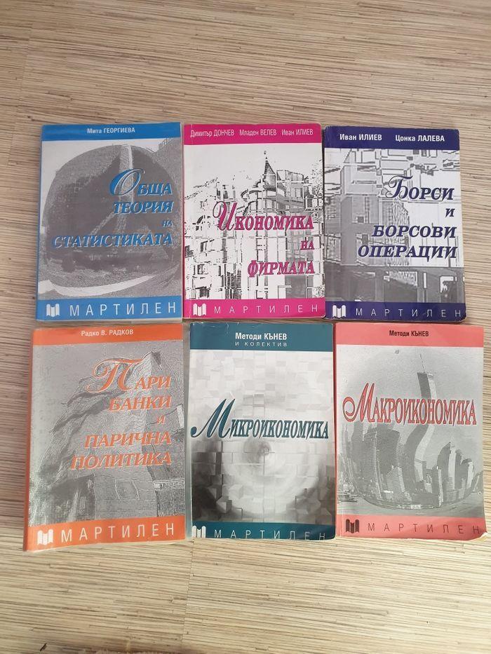 издателство МАРТИЛЕН учебници по икономика