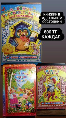 Продам книжки детские