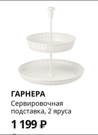 Металлическая сервировочная 2х ярусная ваза Икеа 1шт