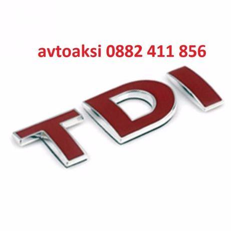 Емблема/Надпис TDI трите червени букви