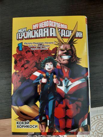 Книга Геройская Академия