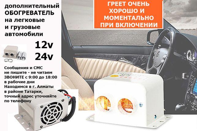 ОБОГРЕВАТЕЛЬ для транспорта на легковые грузовые машины авто-печка-фен