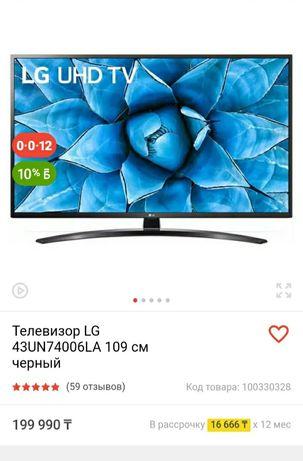 4K телевизор LG 107см 42 дюйма