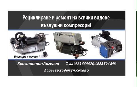 Ремонт и рециклиране на всички видове компресори за въздушно окачване