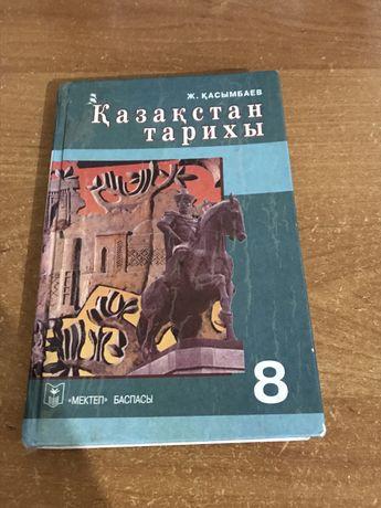 Казахстан тарихы