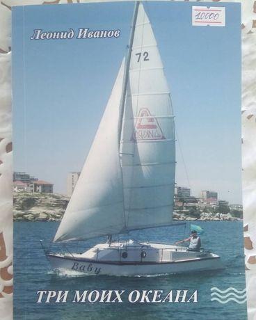 Книга о кругосветном путешествии