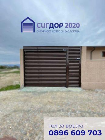 Гаражни, ролетни и охранителни врати