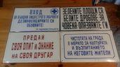 Стари емайлирани табели табела
