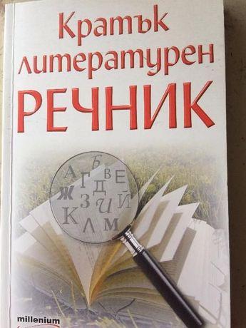 кратък литературен речник
