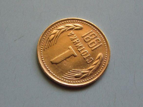 1 стотинка 1981 куриоз