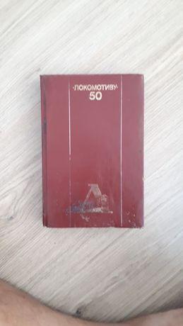 """Книга """"Локомотиву 50"""""""