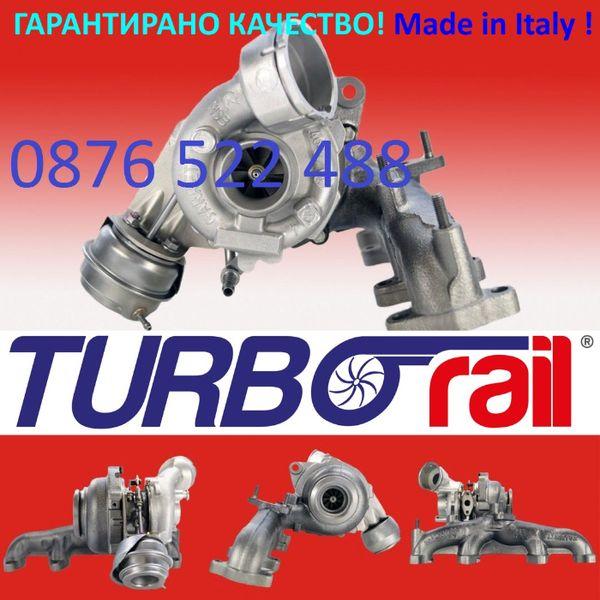 Турбо/Turbo/Made in UK и IT-Всички модели гр. Благоевград - image 1
