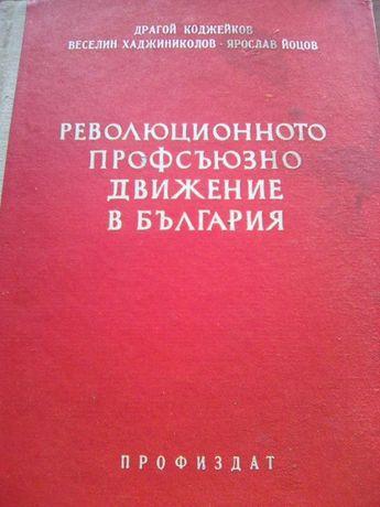 Продавам книги -Револ.профсъюзно движение в България